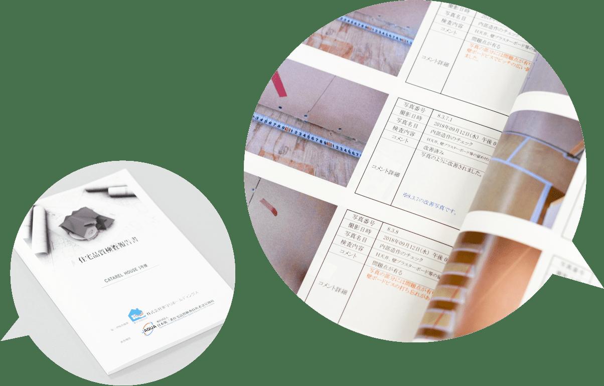 住宅品質検査報告書の画像