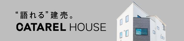 語れる建売。CATAREL HOUSE